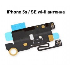Антенна Wi-Fi iPhone 5s / SE