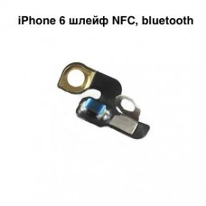 Шлейф NFC, bluetooth iPhone 6